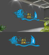 3D企业励志文化墙