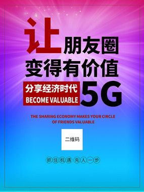 5G分享经济时代商业海报