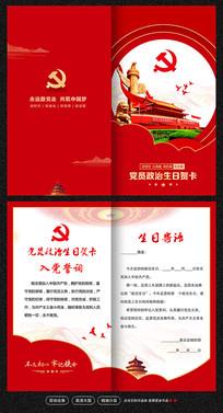 创意红色党员政治生日贺卡