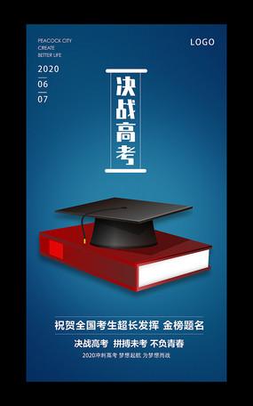 创意决战高考宣传海报设计