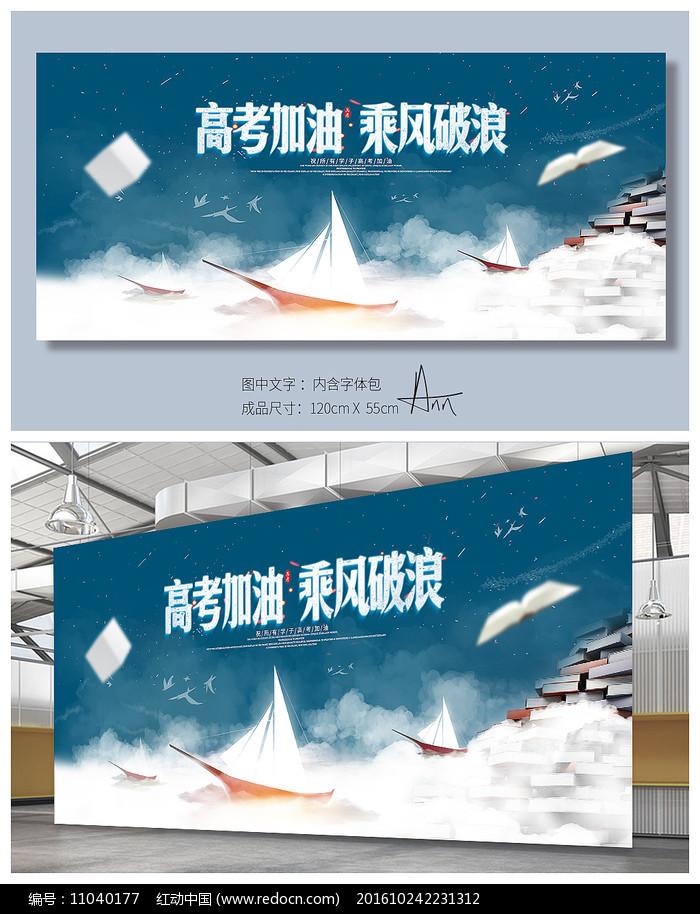 高考加油乘风破浪励志高考海报图片