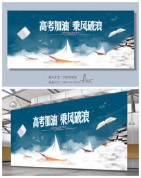 高考加油乘风破浪励志高考海报