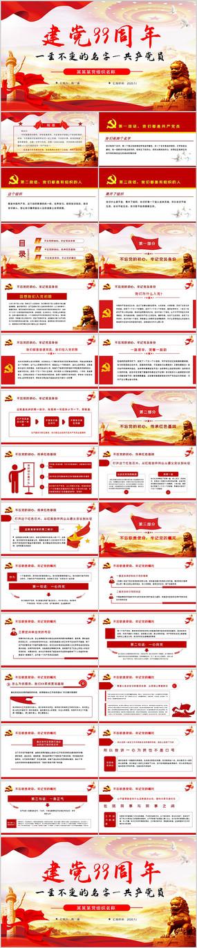 共产党员一生不变的名字党课ppt模板