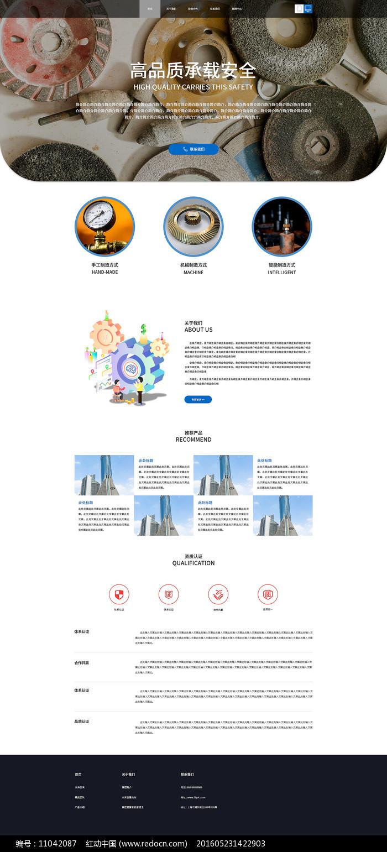 工业制造首页 生产企业网站首页PSD源文件图片