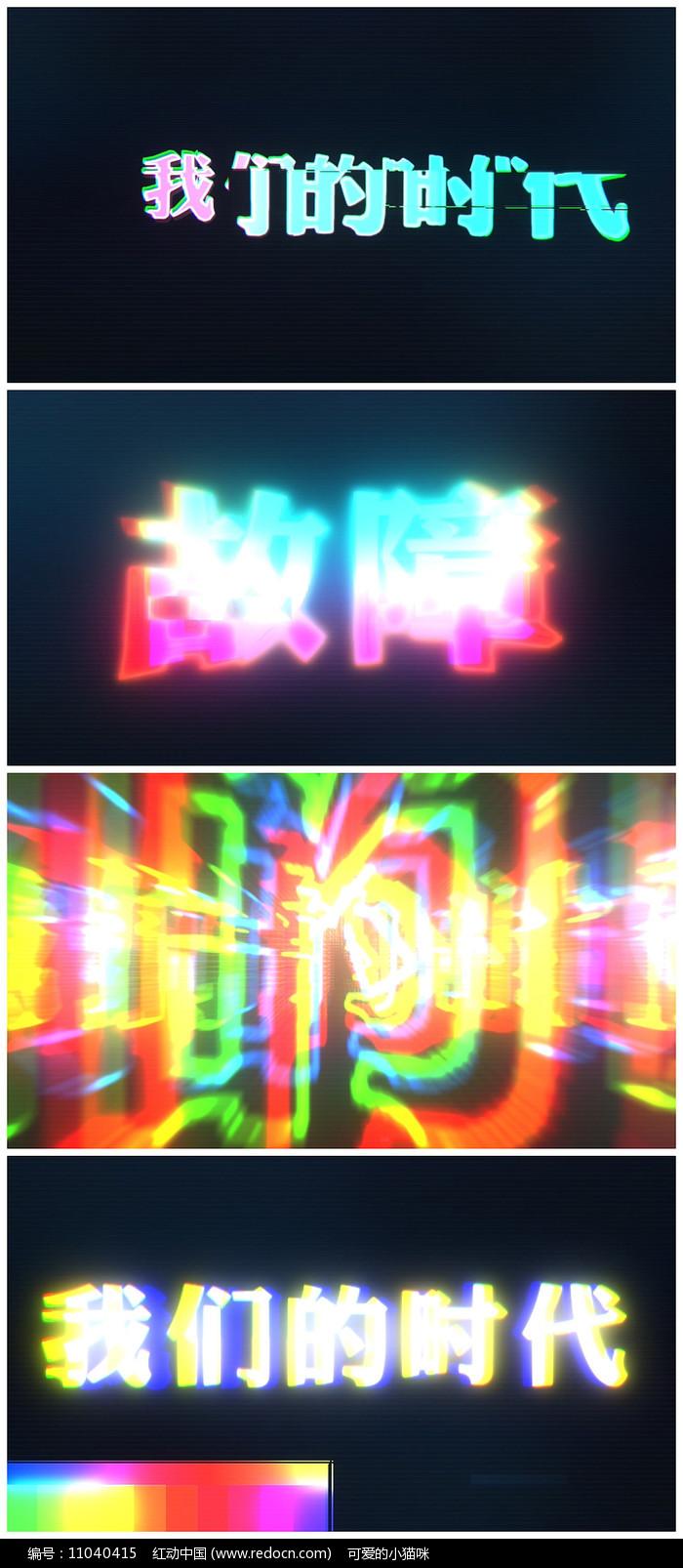 故障logo视频模板图片