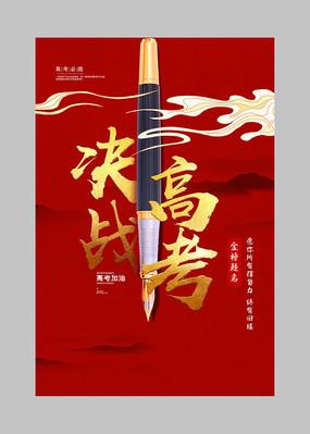 红色创意决战高考海报