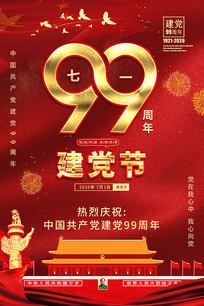 红色大气建党99周年海报