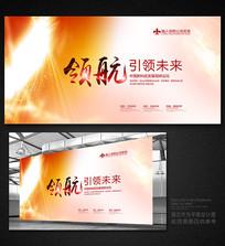红色活动背景展板设计