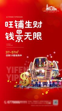 红色商业地产商铺海报设计