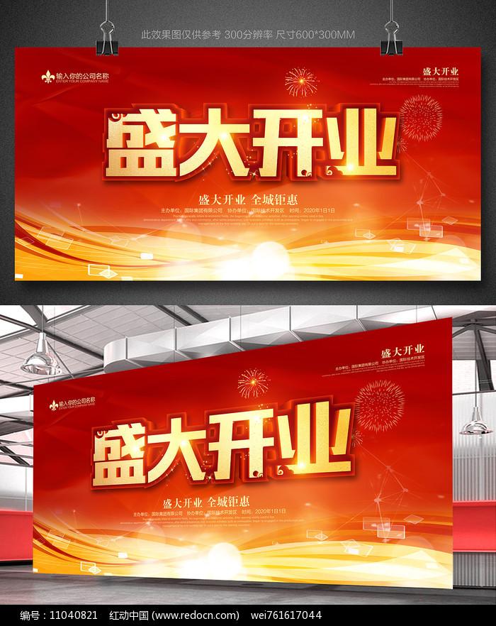 红色盛大开业海报设计