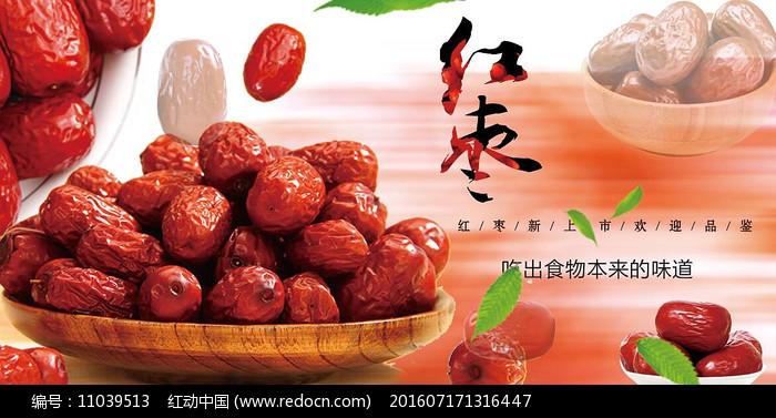 红枣宣传海报图片