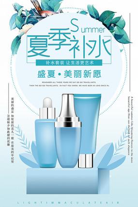 护肤品广告海报