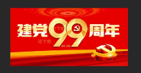 建党9周年海报晚会舞台背景