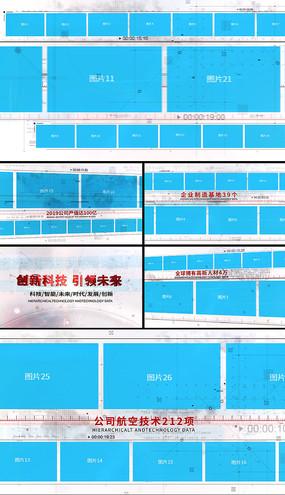 简洁科技企业宣传多图图文展示片头AE模板