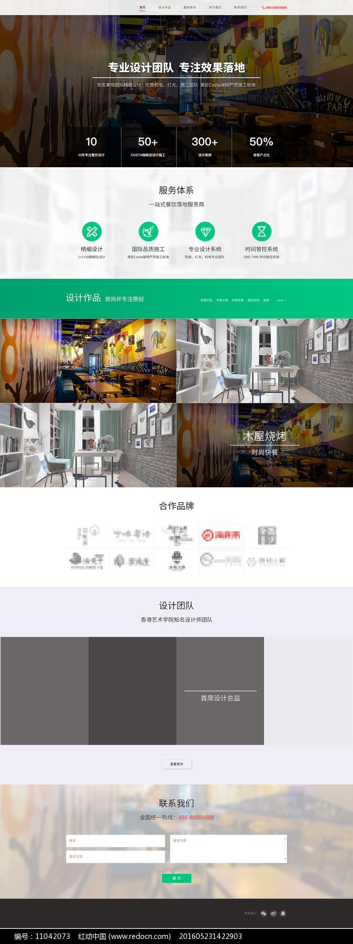 简约家装装潢环境设计公司官方网站首页图片