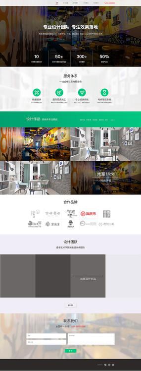 简约家装装潢环境设计公司官方网站首页