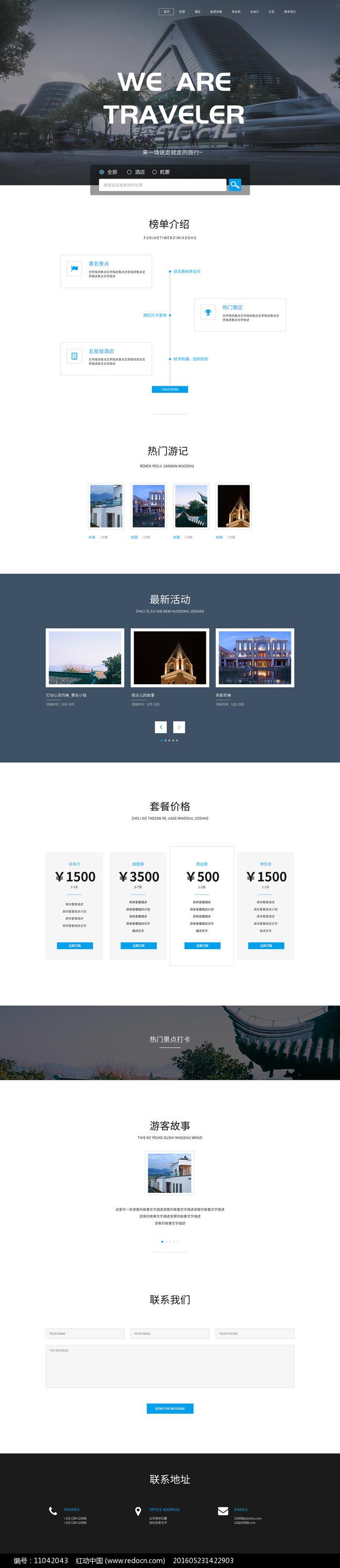 简约旅游网页模板图片