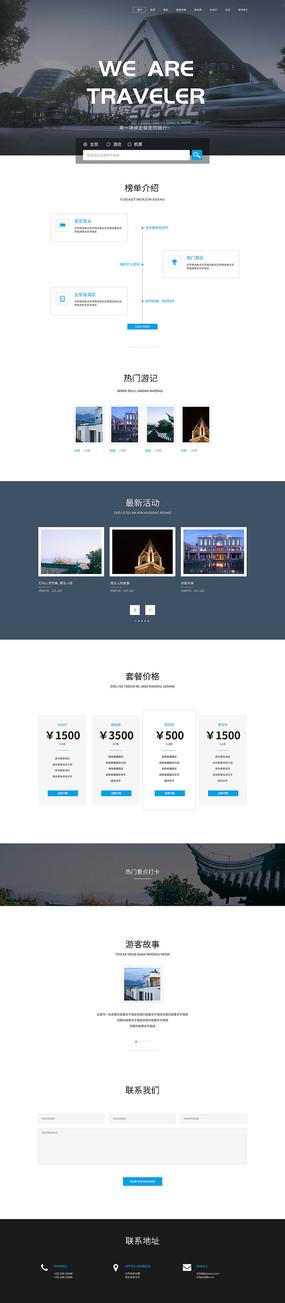 简约旅游网页模板