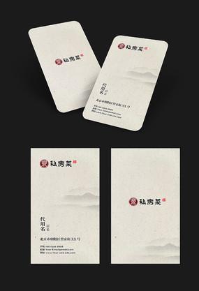 简约中国风个人名片模板
