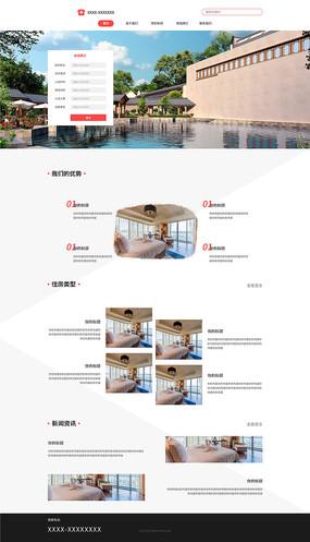 酒店网站公寓旅行住宿下单页面设计
