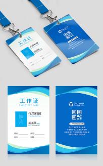 科技蓝色企业工作证