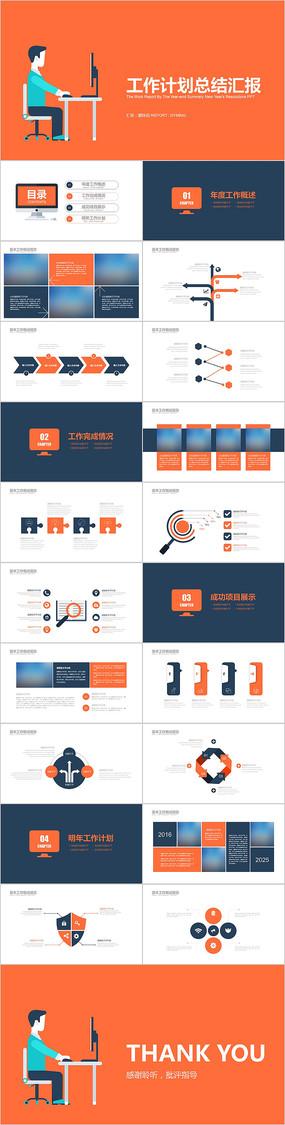 蓝橙色原创工作总结工作计划PPT模板