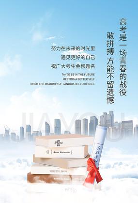 蓝色大气高考宣传海报