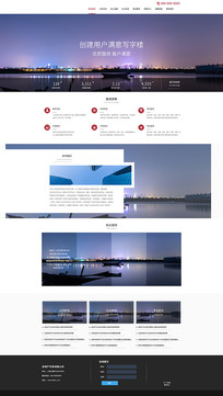 蓝色大气科技风格软件公司官网首页设计