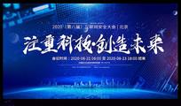 蓝色科技会议企业商务科技背景板