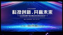 蓝色科技互联网会议背景展板