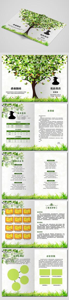 绿色大树小清新小升初简历设计