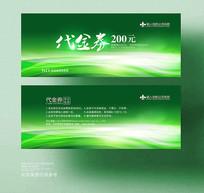 绿色活动优惠券模板