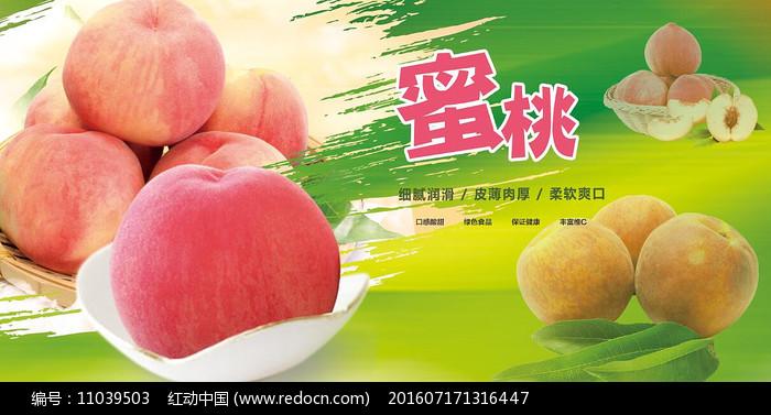 蜜桃宣传海报图片