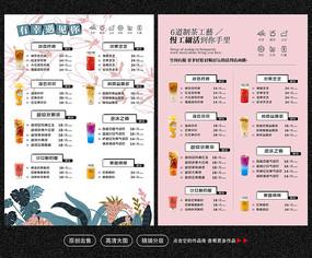 清新奶茶价目表设计