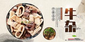 牛杂美食海报设计