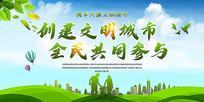 清新大气创建文明城市宣传栏