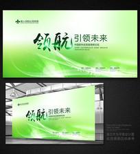 清新唯美绿色背景板设计