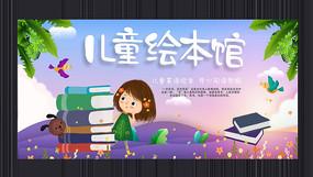 少儿卡通英文绘本馆宣传海报