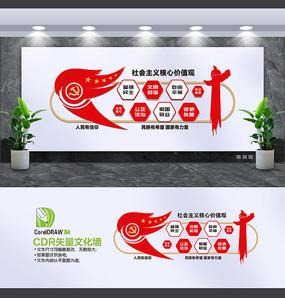 社会主义核心价值观党建文化墙设计