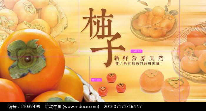柿子宣传海报图片