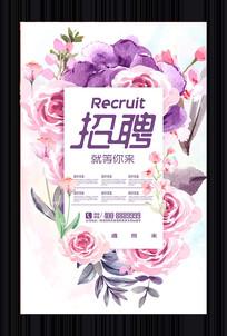 水彩文艺招聘海报