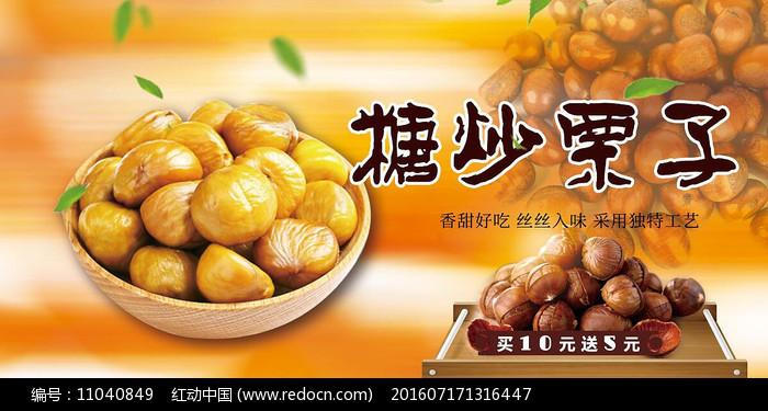 糖炒栗子宣传海报图片