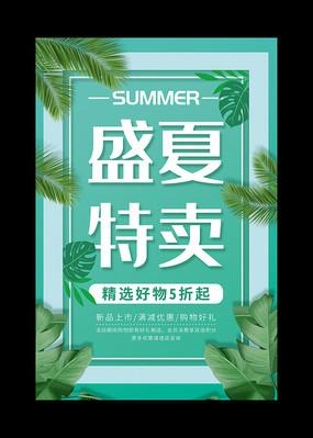 夏季活动促销海报