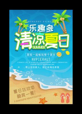 夏季活动海报