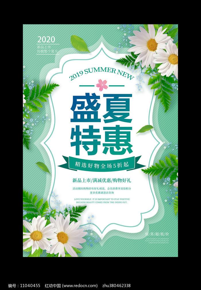 小清新夏季活动海报图片