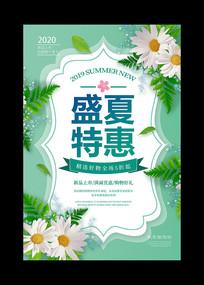小清新夏季活动海报