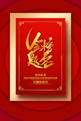 喜庆金榜题名海报设计