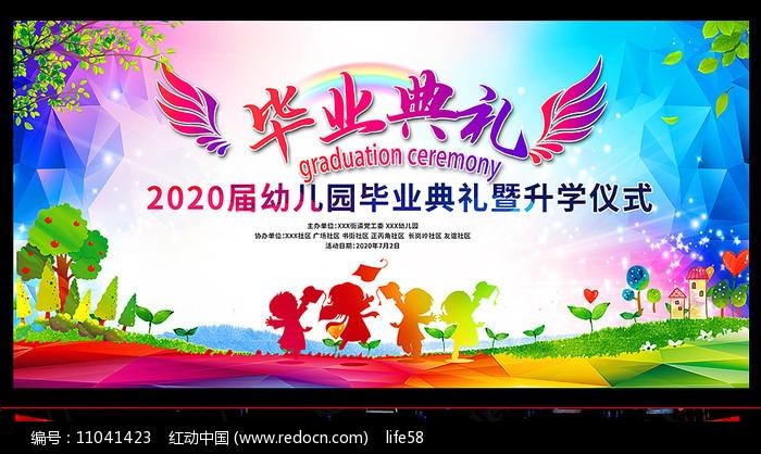 幼儿园毕业典礼暨升学仪式背景板 图片