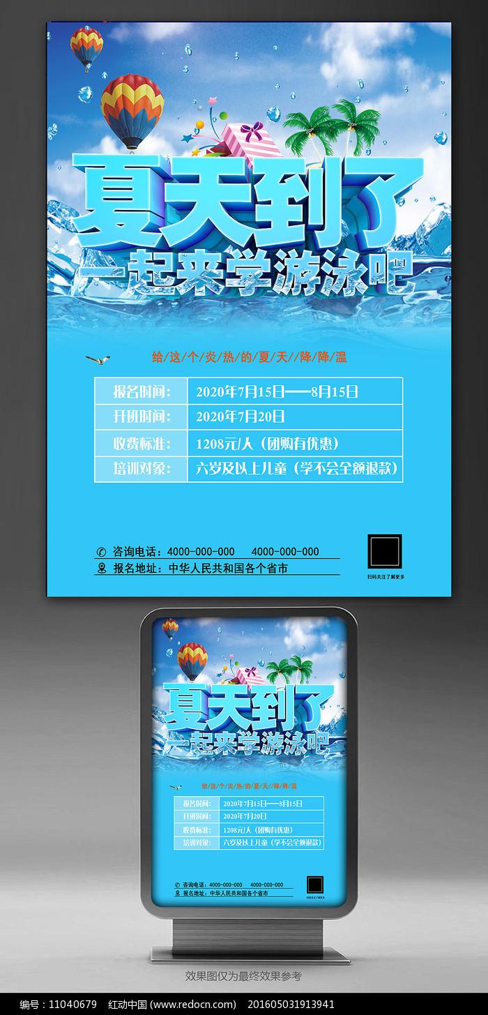 游泳培训宣传海报图片