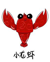 原创可爱卡通祥云龙虾